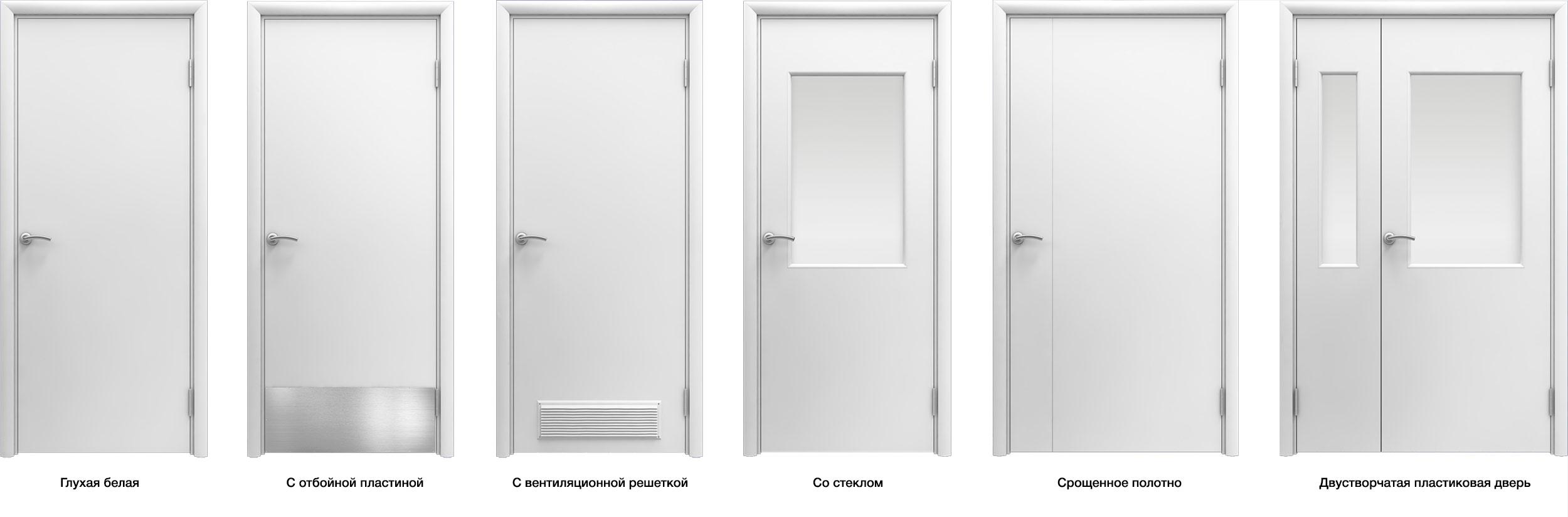Конструкции пластиковых дверей