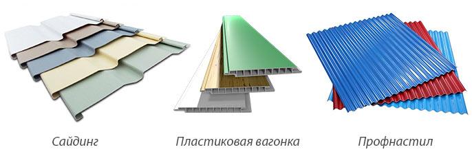 внешняя отделка балкона - варианты обшивки