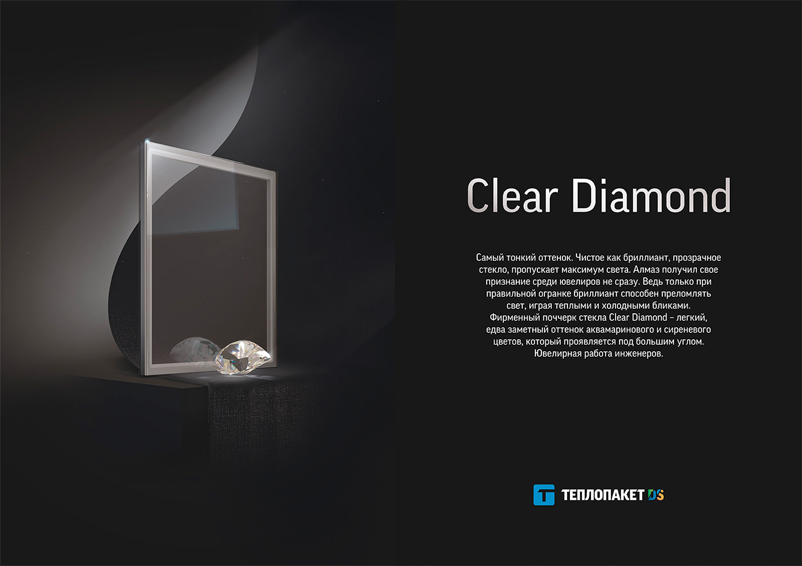 Теплопакет DS - цвет Clear Diamond
