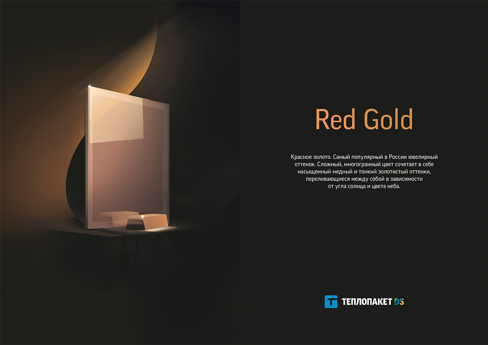 Теплопакет DS - цвет Red Gold
