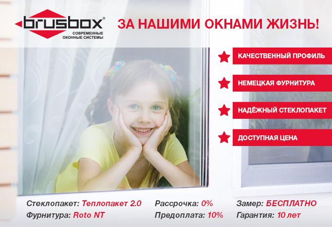 Окна Brusbox