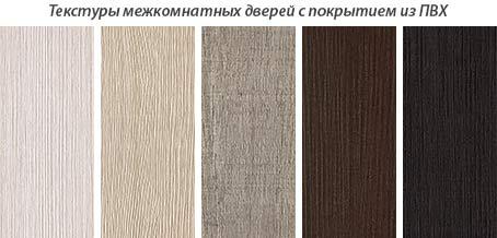Цвета межкомнатных дверей с ПВХ текстурой