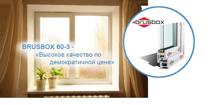 brusbox окна