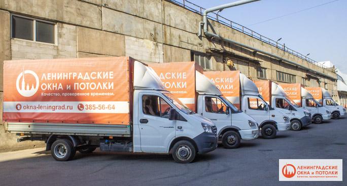 доставка компании ленинградские окна и потолки