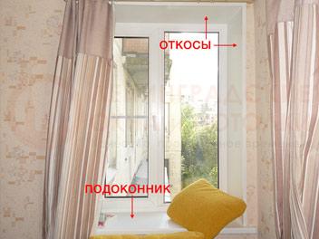 Откосы на ПВХ окнах