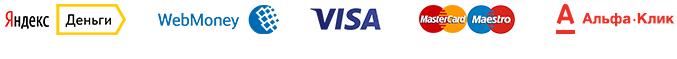 Способы оплаты - принимаем яндекс-деньги, webmoney, Visa и Mastercard