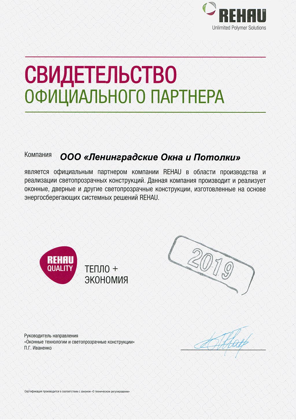 Сертификат Rehau - Ленинградские Окна и Потолки