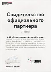 сертификат Rehau