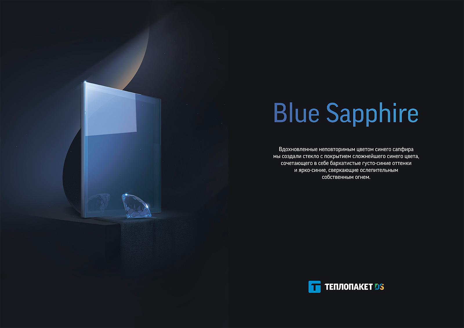 Теплопакет DS - цвет Blue Saphire