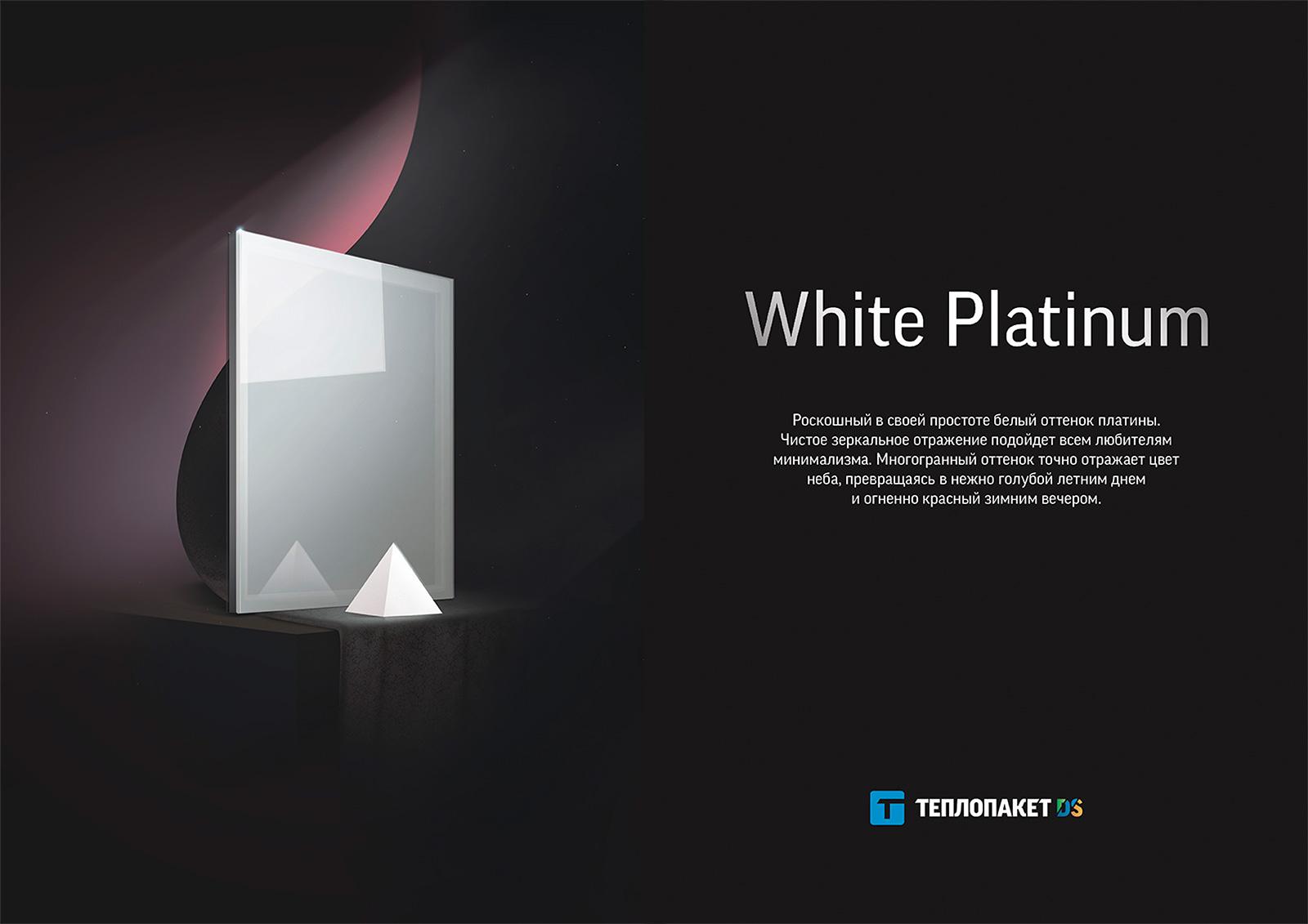 Теплопакет DS - цвет White Platinum